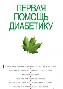 Обложка книги  - Первая помощь диабетику