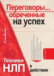 Обложка книги  - Переговоры... обреченные на успех. Техники НЛП в действии