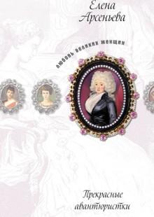 Обложка книги  - Тысяча и одна ночь (Княжна Тараканова)