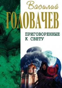 Обложка книги  - Сидоров и время
