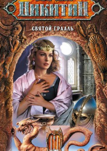 Обложка книги  - Святой Грааль