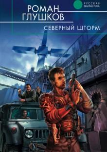 Обложка книги  - Северный шторм