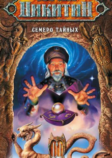 Обложка книги  - Семеро Тайных