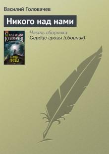 Обложка книги  - Никого над нами