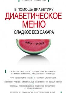 Обложка книги  - Сладкое без сахара. Диабетическое меню