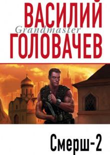 Обложка книги  - Смерш-2