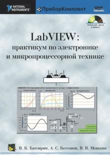 Обложка книги  - LabVIEW: практикум по электронике и микропроцессорной технике