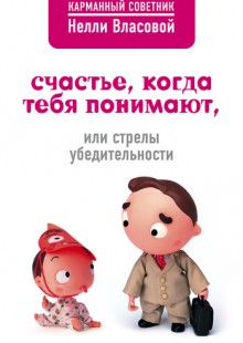 Обложка книги  - Счастье, когда тебя понимают, или Стрелы убедительности