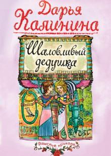 Обложка книги  - Шаловливый дедушка