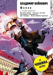 Обложка книги  - Шапка