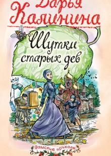 Обложка книги  - Шутки старых дев