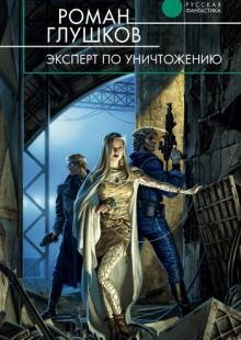 Обложка книги  - Эксперт по уничтожению