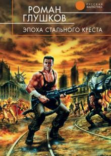 Обложка книги  - Эпоха стального креста