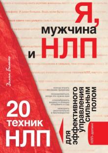 Обложка книги  - Я, мужчина и НЛП. 20 техник НЛП для эффективного управления сильным полом