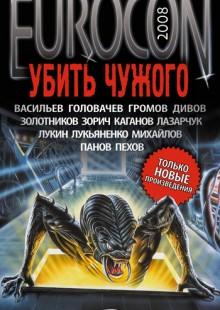 Обложка книги  - Eurocon 2008. Убить Чужого