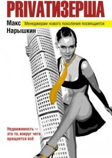 Обложка книги  - Privatизерша