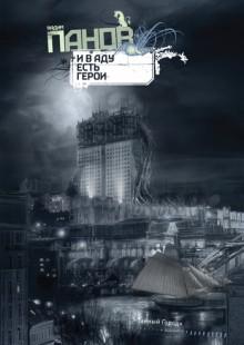Обложка книги  - И в аду есть герои