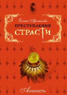 Обложка книги  - Церковь на высоком берегу (Александр Меншиков, Россия)