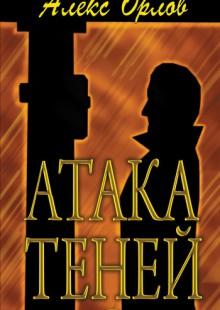 Обложка книги  - Атака теней