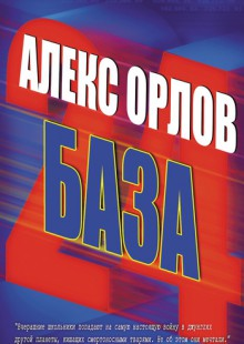 Обложка книги  - База 24