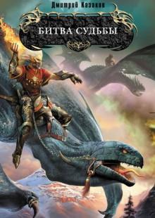 Обложка книги  - Битва судьбы