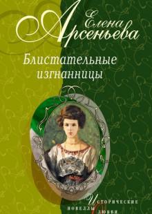 Обложка книги  - Танец на зеркале (Тамара Карсавина)
