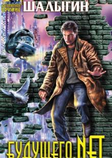 Обложка книги  - Будущего.net