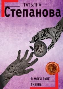 Обложка книги  - В моей руке – гибель