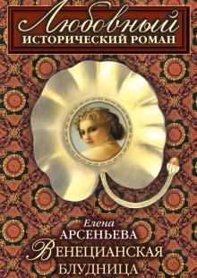Обложка книги  - Венецианская блудница