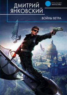 Обложка книги  - Войны ветра