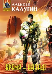 Обложка книги  - Свой Марс