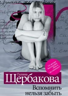 Обложка книги  - Дом с витражом