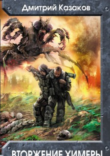 Обложка книги  - Вторжение Химеры