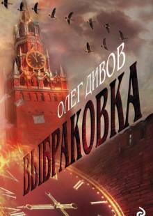 Обложка книги  - Выбраковка