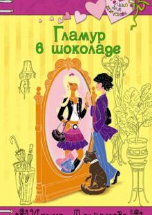 Обложка книги  - Гламур в шоколаде