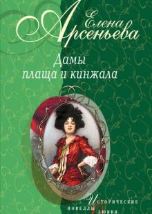 Обложка книги  - Шпионка, которая любила принца (Дарья Ливен)