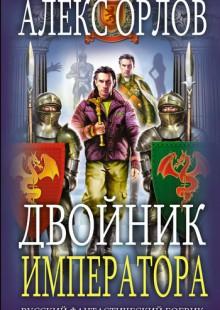 Обложка книги  - Двойник императора