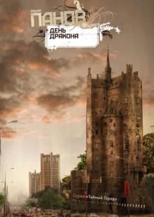 Обложка книги  - День Дракона