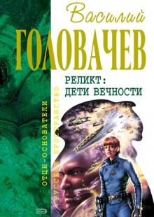 Обложка книги  - Дети Вечности