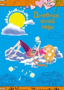 Обложка книги  - Дневник юной леди