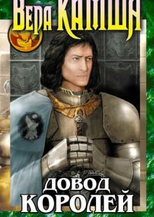Обложка книги  - Довод Королей