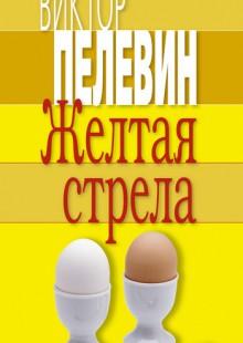 Обложка книги  - Желтая стрела (сборник)