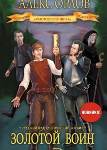 Обложка книги  - Золотой воин