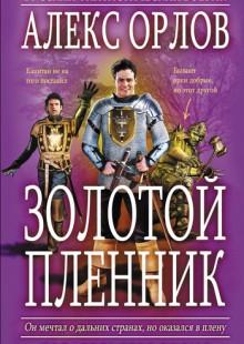 Обложка книги  - Золотой пленник