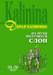 Обложка книги  - Из мухи получится слон