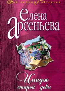 Обложка книги  - Имидж старой девы