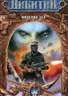 Обложка книги  - Империя Зла