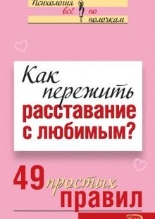 Обложка книги  - Как пережить расставание с любимым? 49 простых правил