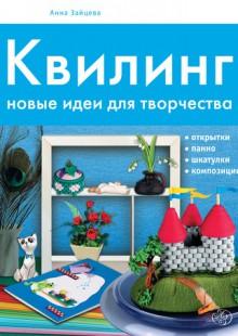Обложка книги  - Квилинг. Новые идеи для творчества