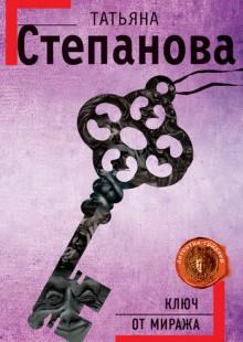 Обложка книги  - Ключ от миража
